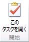 [このタスクを開く] ボタン