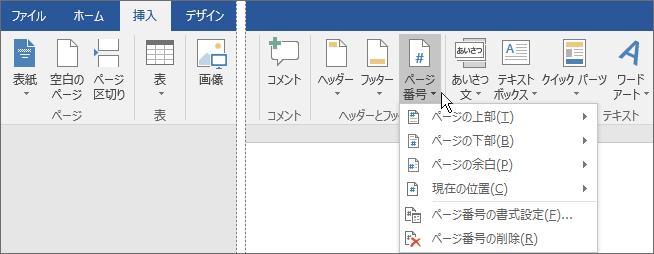ページ番号を追加するには、[挿入] タブを選択し、[ページ番号] を選択します。