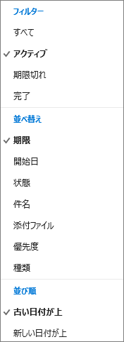 Outlook.com [タスク] 一覧のタスクをフィルター、並べ替え、順序指定する方法の選択