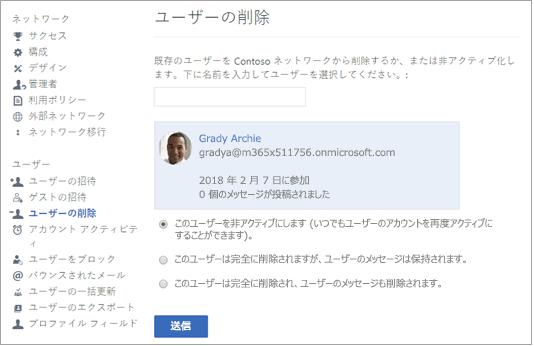 Yammer でユーザーを非アクティブ化する方法を示すスクリーンショット