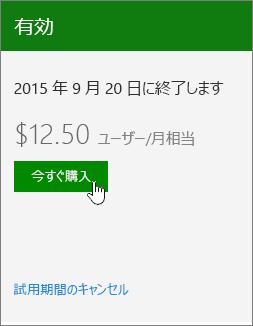 [今すぐ購入] ボタン。