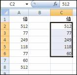 列 A の元の値と列 C で作成される列 A からの一意の値