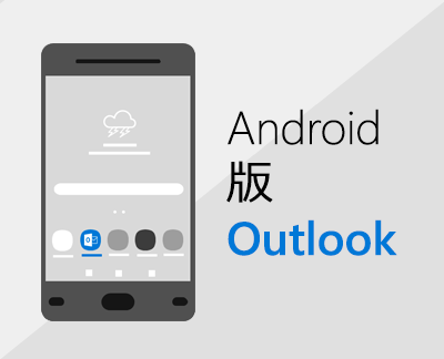 Outlook for Android を設定する] をクリックします。