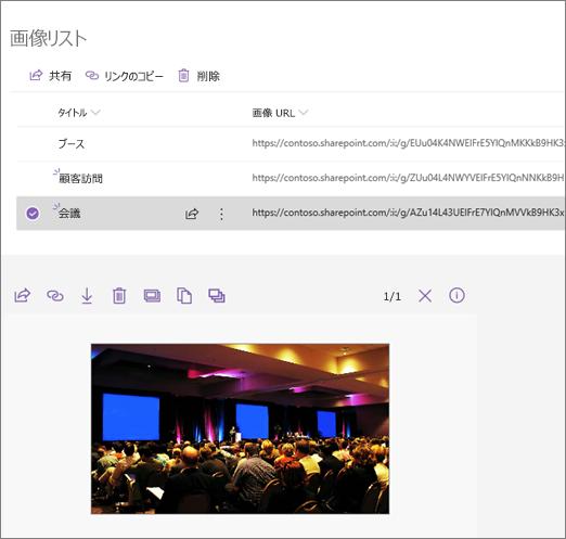 画像のリストに接続する埋め込み web パーツの例