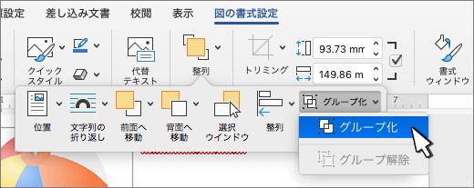 [オブジェクトのグループ化] ボタン
