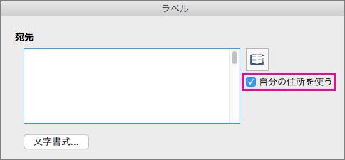 既に Word で構成したアドレスを使用するには、[個人用アドレスを使用する] を選びます。