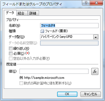 添付ファイル、画像、またはハイパーリンクを含める