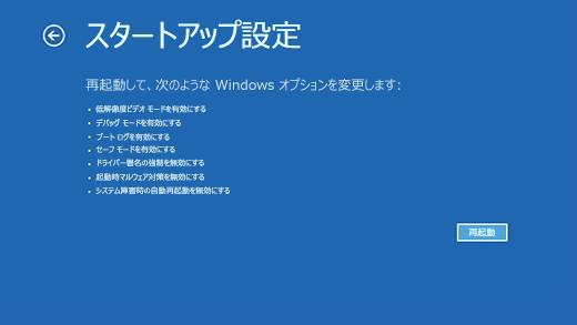 Windows 回復環境のスタートアップ設定画面。