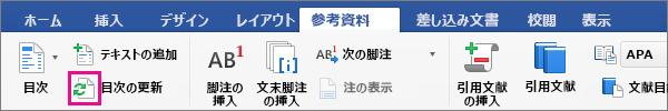 ドキュメントの目次を更新するために、[参照] タブの [目次の更新] をクリックします。
