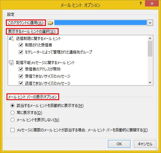 Outlook のメール ヒントのオプション