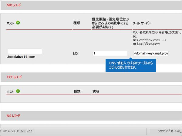 ipMirror-BP-Configure-2-2
