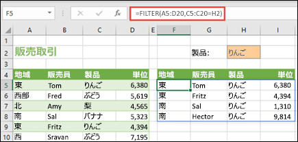 Excel on the web の FILTER 関数