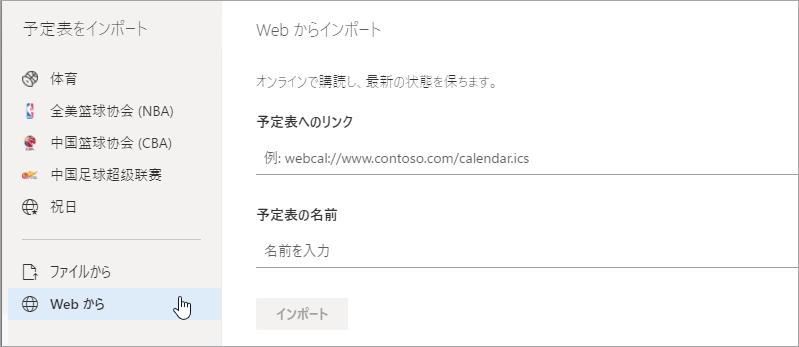 Web のオプションからのインポートのスクリーン ショット