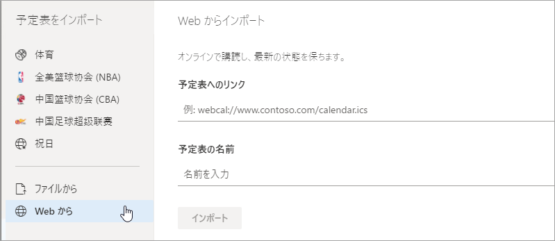 [Web からインポート] オプションのスクリーンショット。