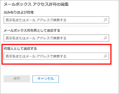 スクリーンショット:このユーザーの代理として別のユーザーがメールを送信することを許可します。