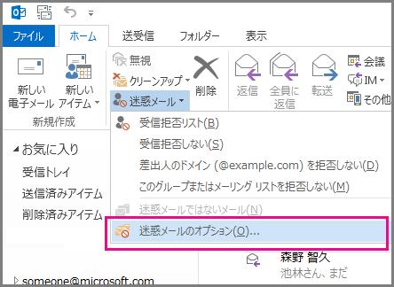 Outlook 2013 の [迷惑メール] メニュー