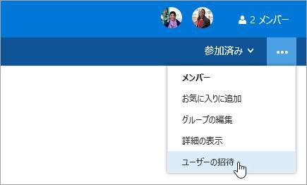[グループ] 設定メニューの [ユーザーの招待] ボタンのスクリーンショット。