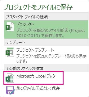 プロジェクト ファイルを Microsoft Excel ブックとして保存する
