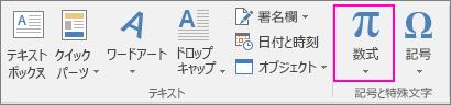[挿入] タブの [数式] オプションが強調表示されています