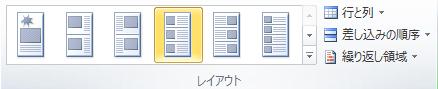 [カタログ データの差し込みのレイアウト] オプション