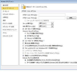 [カレント データベース] オプションが強調表示されている [Access のオプション] ダイアログ ボックス