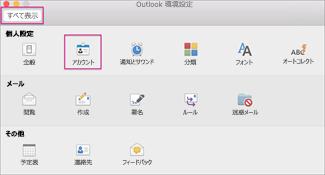 Outlook の [ユーザー設定] ボックス