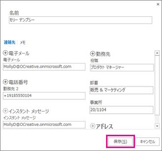 メッセージから Outlook に新しい連絡先を追加する