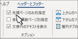 [先頭ページのみ別指定] が選択されたヘッダー リボン オプション