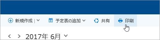 [印刷] ボタンのスクリーンショット