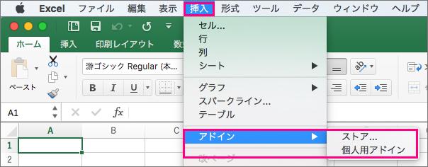 Office 2016 for Mac で [挿入]、[アドイン] の順に表示します。