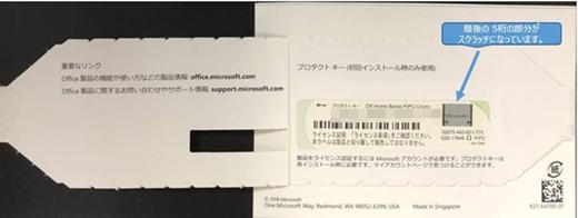 Surface 用 Office プロダクト キー カードを表示する