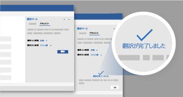 翻訳ツール ウィンドウの 2 つのバージョンと、完了通知の拡大表示