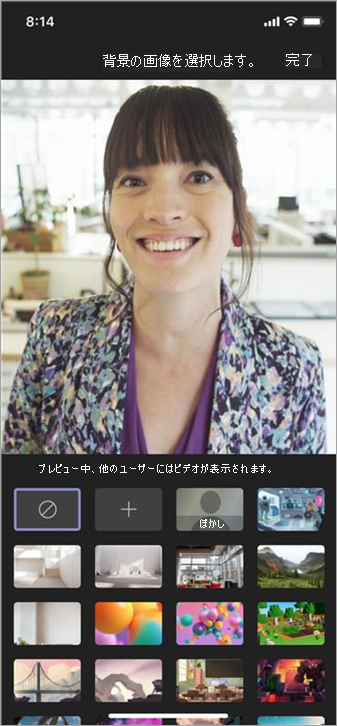 モバイル ビデオの背景に使用できるオプション