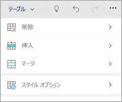 Windows Phone の [表] タブ