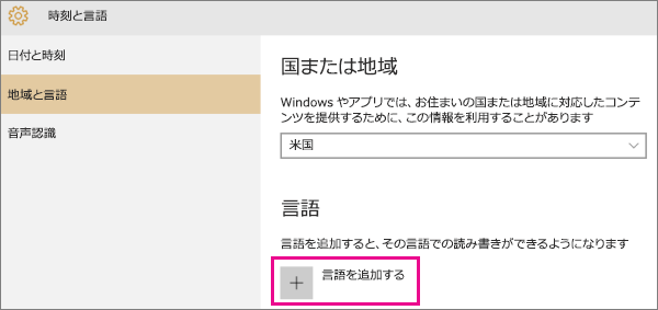 Windows 10 での言語の追加