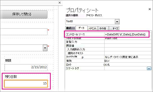 """テキスト ボックスの """"コントロール ソース"""" プロパティに DateDiff 関数を入力します。"""