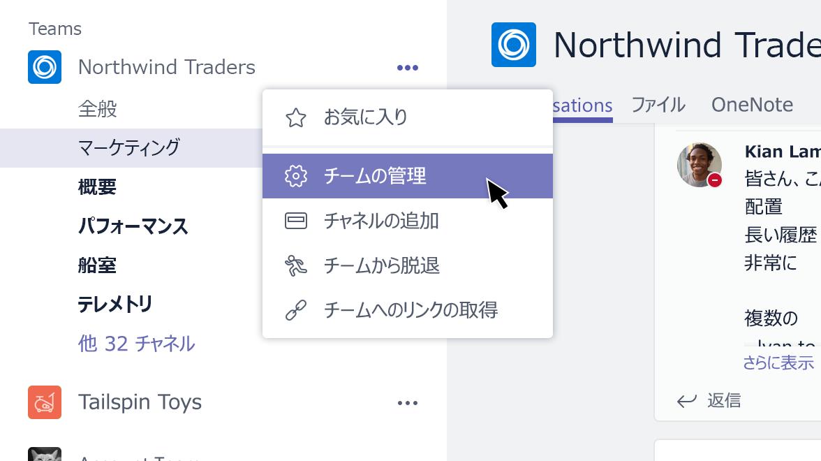 これは、チャネルにどのメンバーがいるのかを確認する方法のスクリーンショットです。