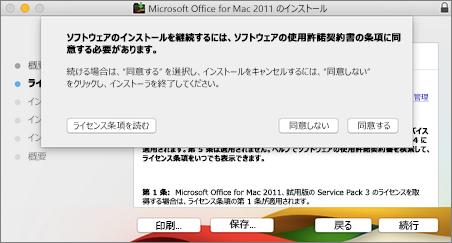 ソフトウェア使用許諾契約に同意するウィンドウのスクリーンショット
