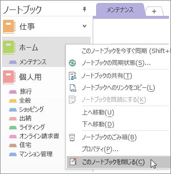 OneNote 2016 でノートブックを閉じる方法を示すスクリーンショット。