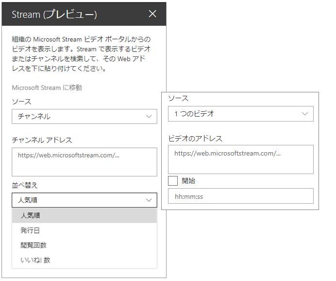 Microsoft Stream ビデオ ツールボックス