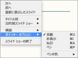 Ctrl キーを押しながらクリックすると、記録中にコマンドのリストを表示できる