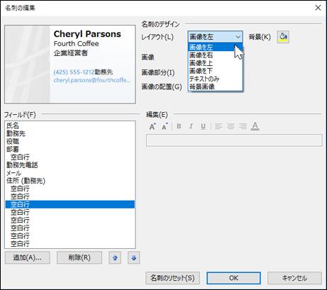 電子名刺には、いくつかの別の既定のレイアウトを選択できます。