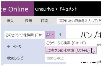 OneNote Online でセクションを検索する方法を示したスクリーンショットです。
