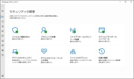Windows 11 の Windows セキュリティ アプリ
