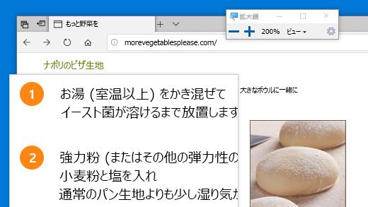 ロゴ キー + プラス記号 (+) Windows押して、拡大鏡をすばやく開きます。