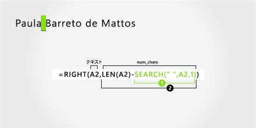 名と3つの部分で構成される姓を分離する数式