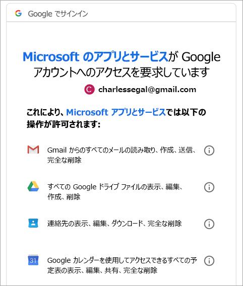 google アクセス許可を要求する