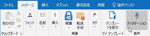 メール メッセージに表示されているディクテーション オプション