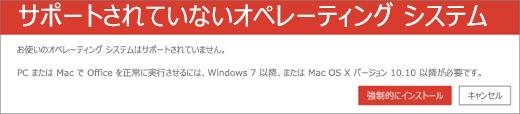サポートされていないオペレーティング システムのエラーは、現在のデバイスに Office をインストールできないことを示します