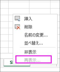 [再表示] オプションが灰色表示され、非表示のワークシートがないことを示している